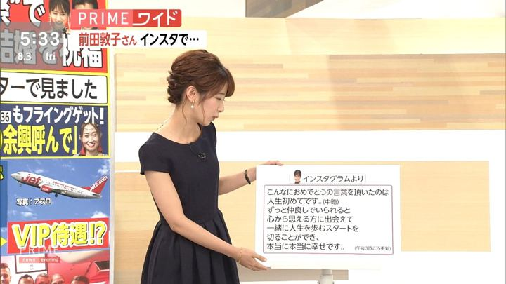 2018年08月03日海老原優香の画像05枚目