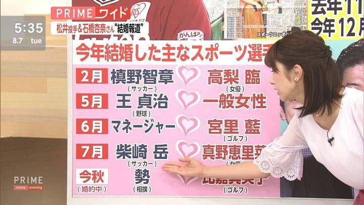 2018年08月07日海老原優香の画像04枚目