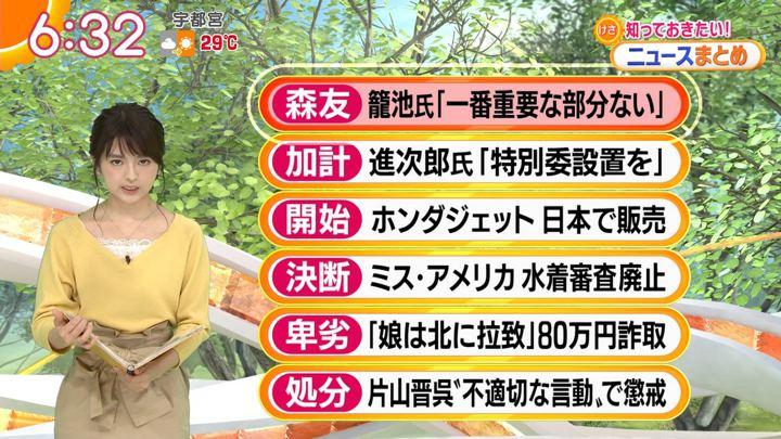 2018年06月07日福田成美の画像13枚目