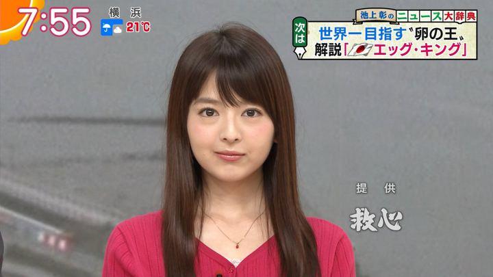 2018年06月11日福田成美の画像19枚目