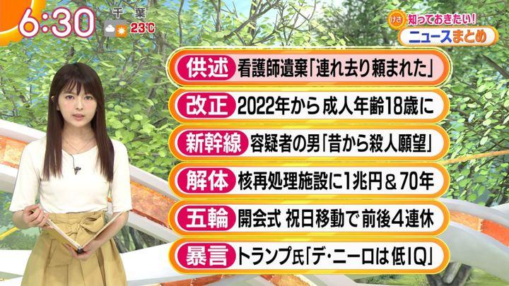 2018年06月14日福田成美の画像12枚目