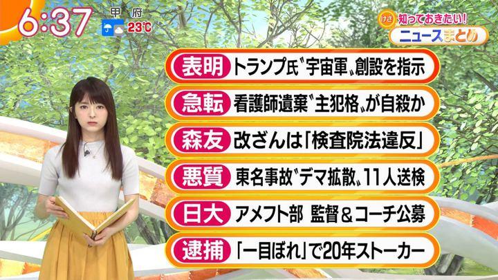 2018年06月20日福田成美の画像14枚目