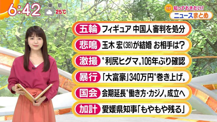 2018年06月21日福田成美の画像12枚目