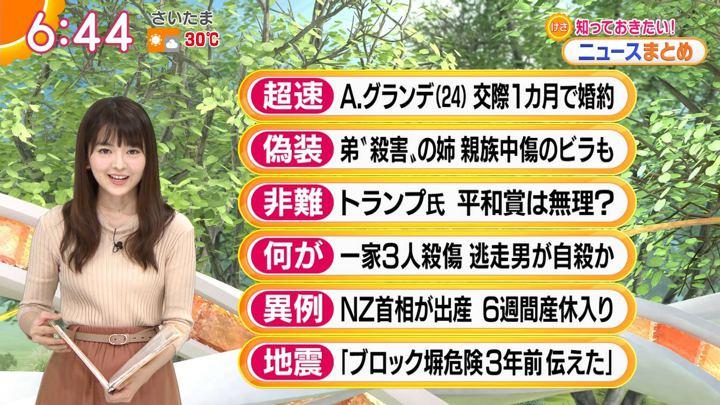 2018年06月22日福田成美の画像16枚目