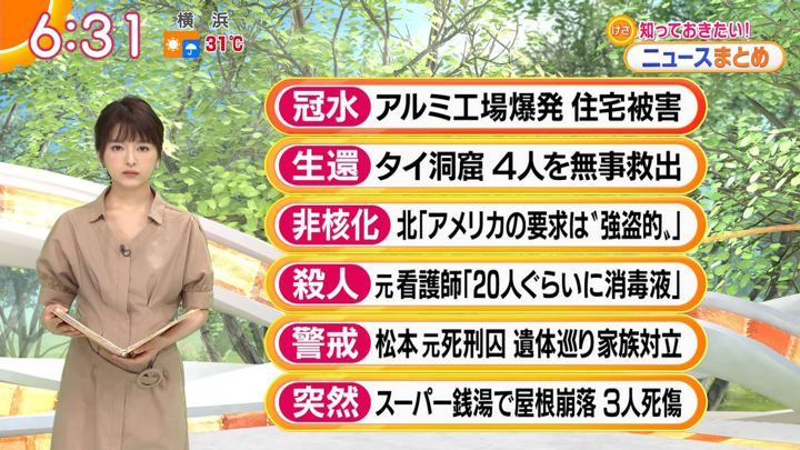 2018年07月09日福田成美の画像14枚目