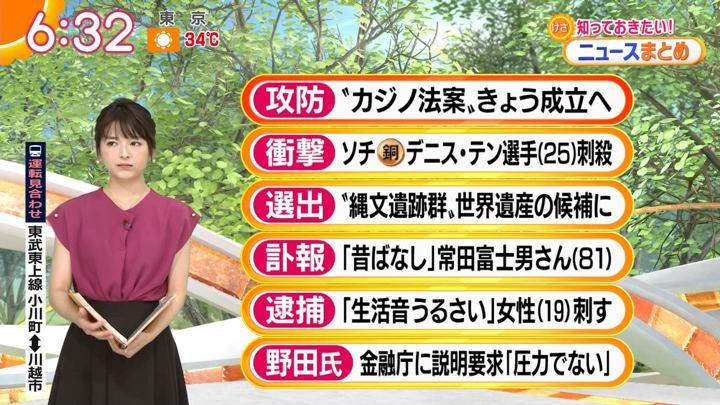 2018年07月20日福田成美の画像12枚目