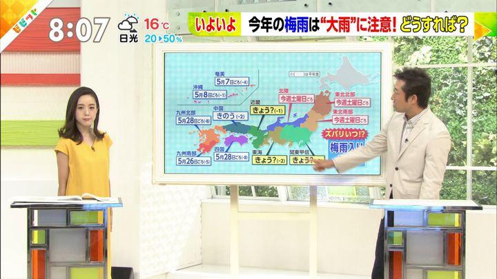 2018年06月06日古谷有美の画像02枚目