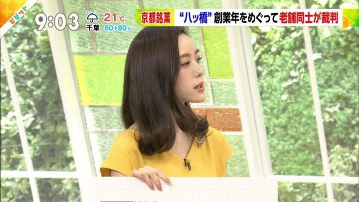 2018年06月06日古谷有美の画像15枚目