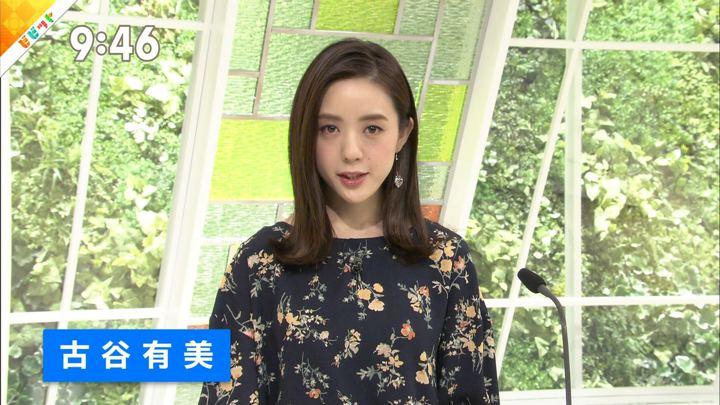 2018年06月07日古谷有美の画像11枚目