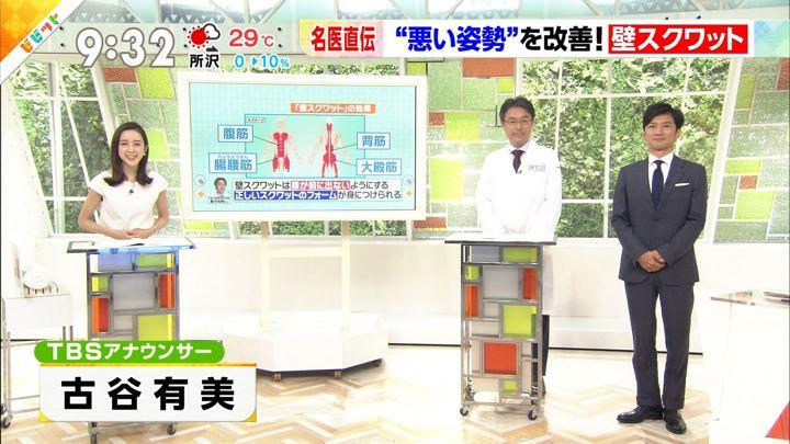 2018年06月08日古谷有美の画像01枚目