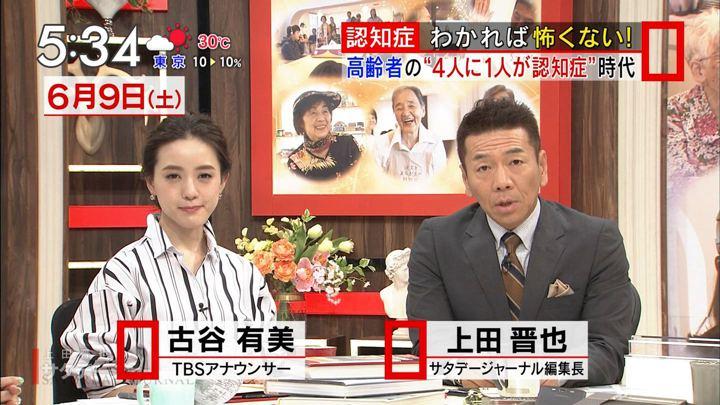 2018年06月09日古谷有美の画像01枚目
