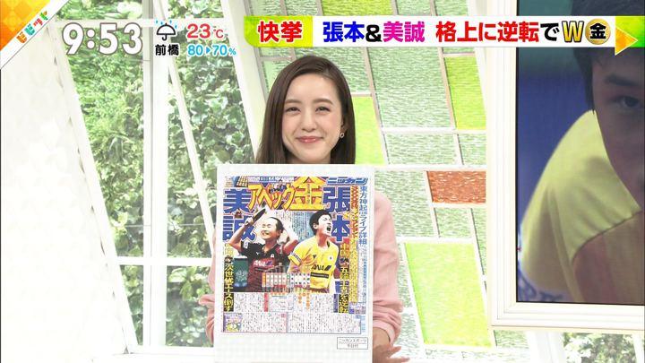 2018年06月11日古谷有美の画像10枚目