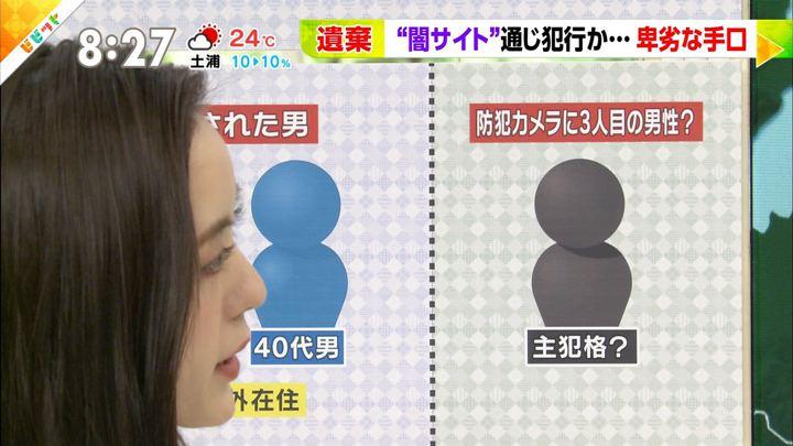 2018年06月14日古谷有美の画像04枚目