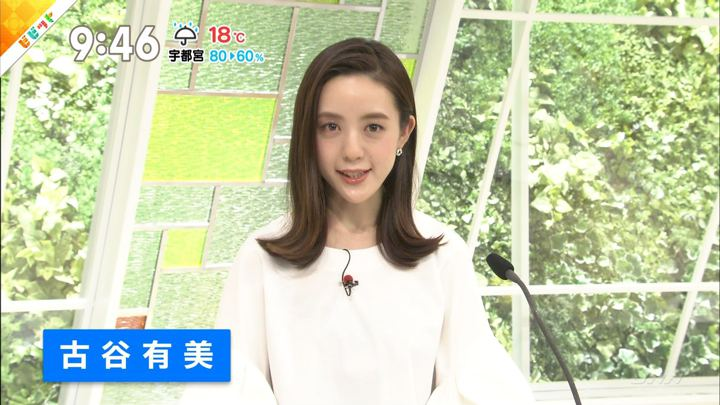 2018年06月15日古谷有美の画像04枚目