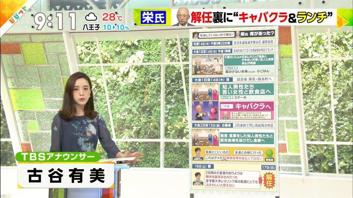 2018年06月19日古谷有美の画像01枚目
