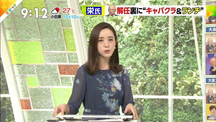 2018年06月19日古谷有美の画像02枚目