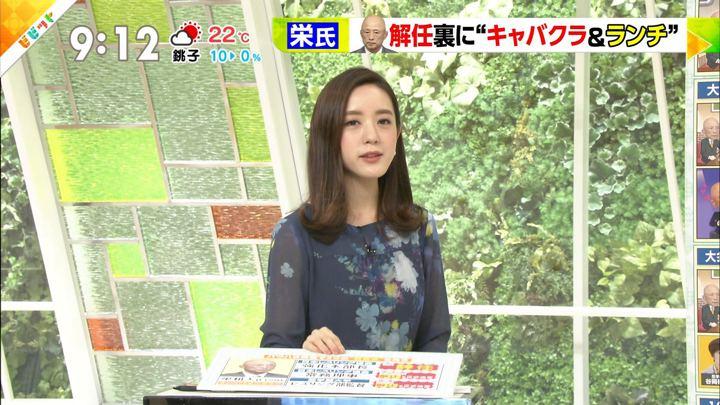 2018年06月19日古谷有美の画像04枚目
