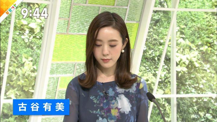 2018年06月19日古谷有美の画像08枚目