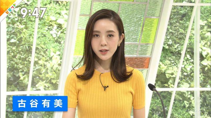 2018年06月21日古谷有美の画像11枚目