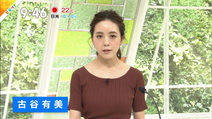 2018年06月22日古谷有美の画像13枚目