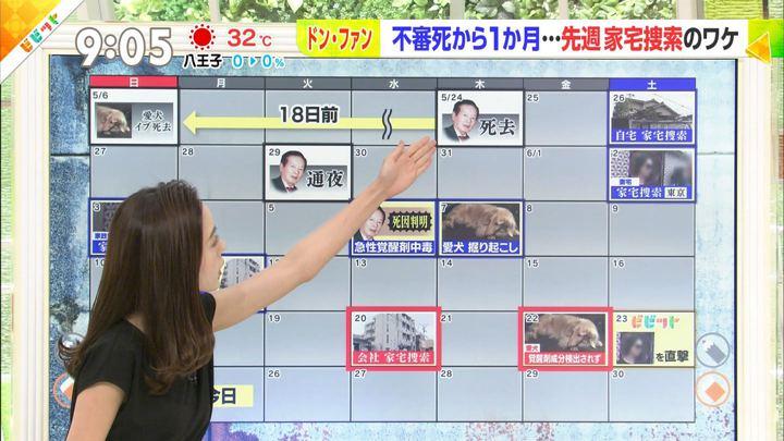2018年06月25日古谷有美の画像04枚目