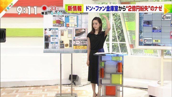 2018年06月25日古谷有美の画像10枚目