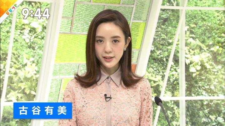 2018年06月26日古谷有美の画像13枚目