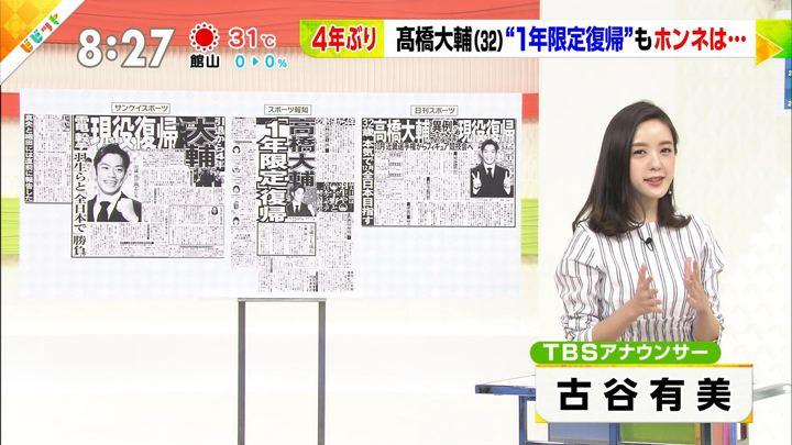 2018年07月02日古谷有美の画像01枚目