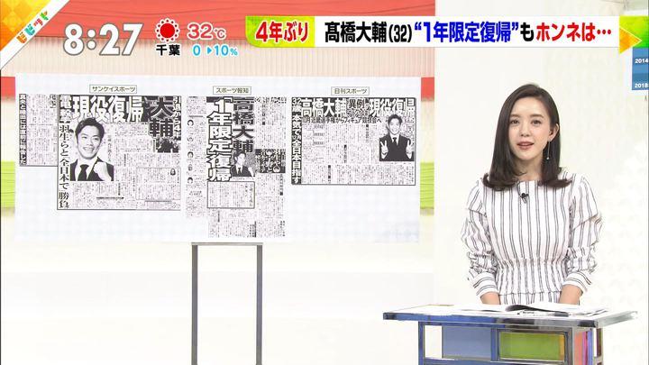 2018年07月02日古谷有美の画像02枚目