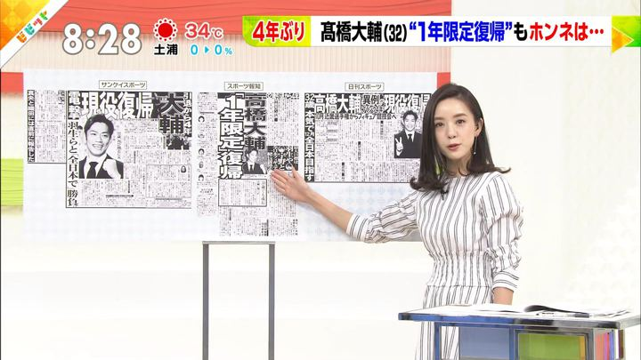 2018年07月02日古谷有美の画像03枚目