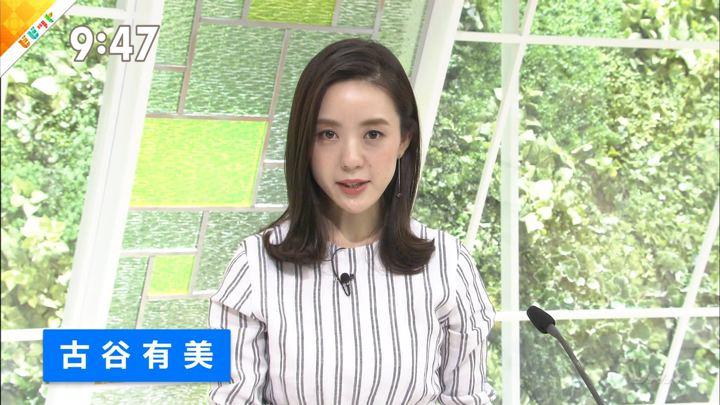 2018年07月02日古谷有美の画像06枚目
