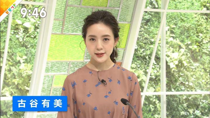 2018年07月03日古谷有美の画像04枚目