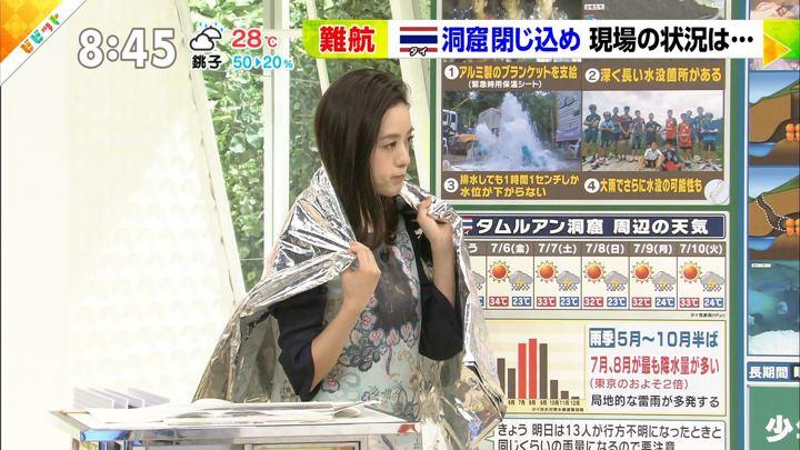 2018年07月05日古谷有美の画像03枚目
