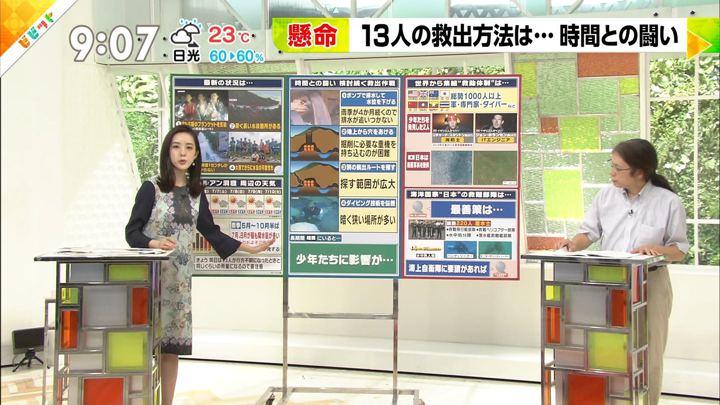 2018年07月05日古谷有美の画像13枚目