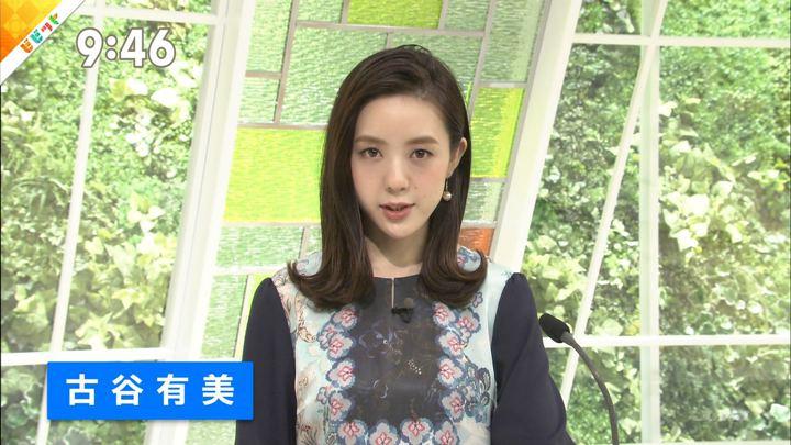 2018年07月05日古谷有美の画像14枚目