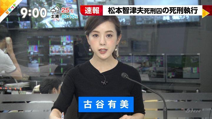 2018年07月06日古谷有美の画像06枚目
