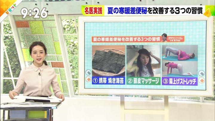 2018年07月13日古谷有美の画像03枚目