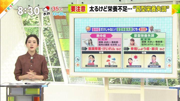 2018年07月18日古谷有美の画像01枚目