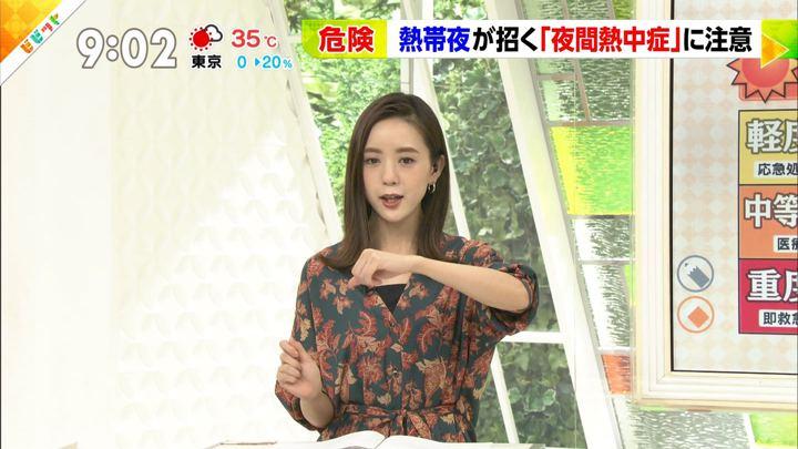2018年07月20日古谷有美の画像04枚目