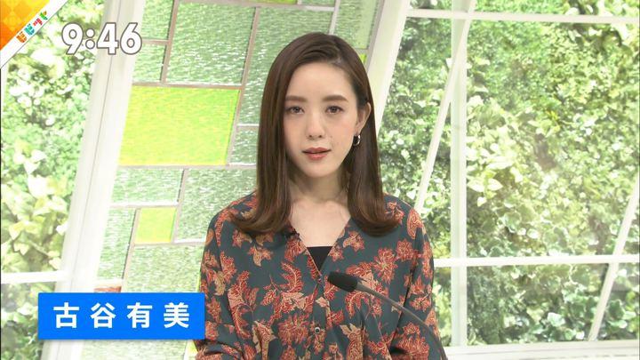2018年07月20日古谷有美の画像17枚目