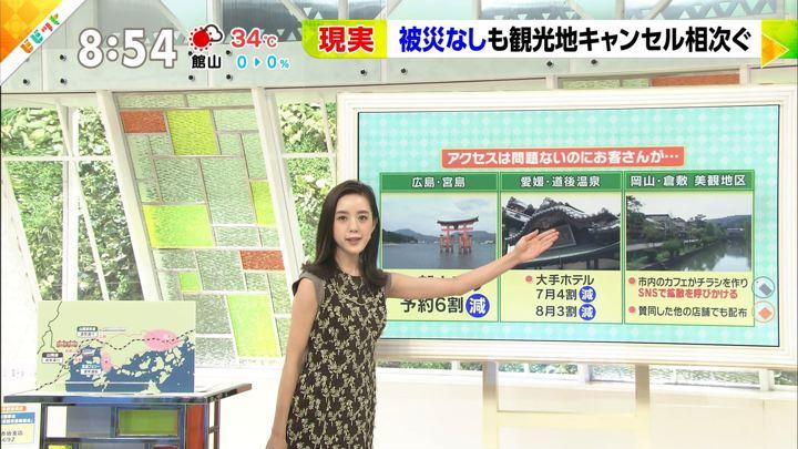 2018年07月23日古谷有美の画像04枚目