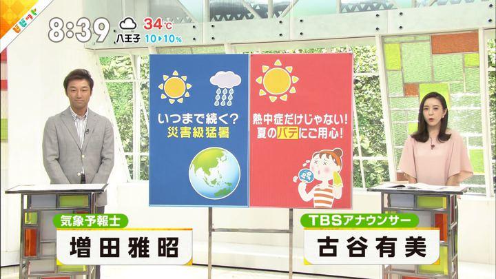2018年07月25日古谷有美の画像01枚目