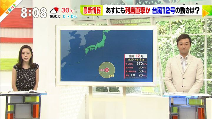 2018年07月27日古谷有美の画像01枚目