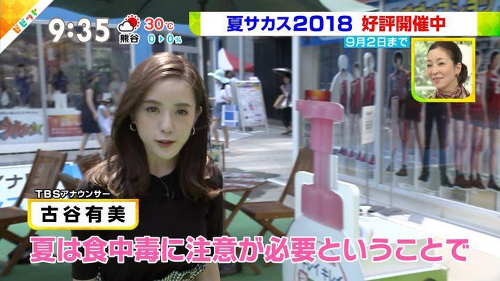 2018年07月27日古谷有美の画像09枚目