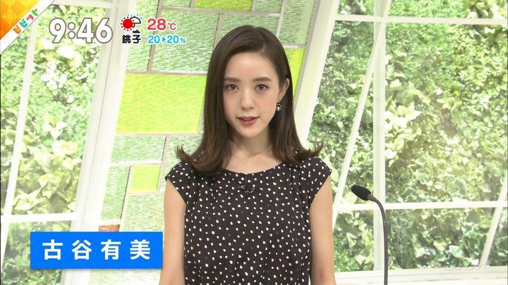 2018年07月27日古谷有美の画像17枚目
