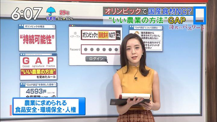 2018年07月28日古谷有美の画像09枚目
