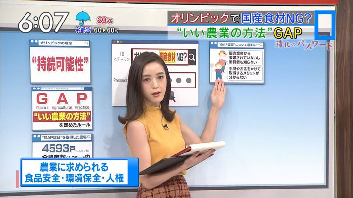 2018年07月28日古谷有美の画像10枚目