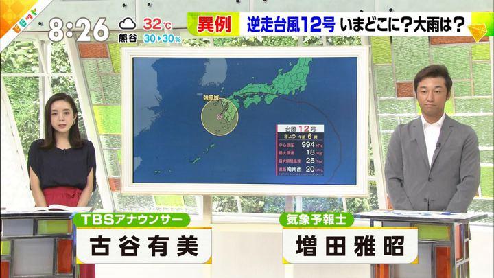 2018年07月30日古谷有美の画像01枚目
