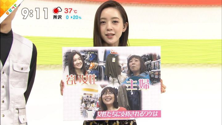 2018年08月02日古谷有美の画像03枚目