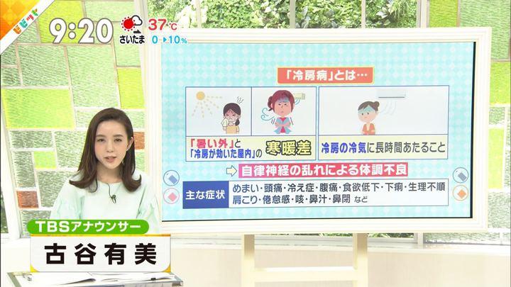 2018年08月03日古谷有美の画像01枚目